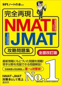完全再現 NMAT・JMAT攻略問題集 全面改訂版【電子書籍】[ SPIノートの会 ]