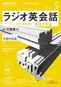 NHKラジオ ラジオ英会話 2018年5月号[雑誌]