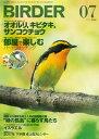 BIRDER2017年7月号【電子書籍】[ BIRDER編集部 ]