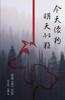 Poetry Collection (1961-2016) of Chun Yung