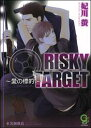 RISKY TARGET 〜愛の標的〜【イラスト入り】【電子書籍】[ 妃川螢 ]
