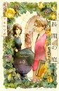 長閑の庭2巻【電子書籍】[ アキヤマ香 ]