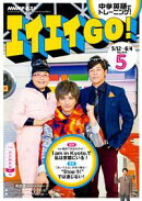 NHKテレビ エイエイGO! 2018年5月号[雑誌]