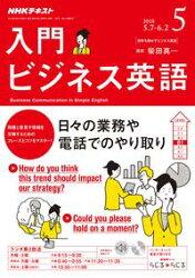 NHKラジオ 入門ビジネス英語 2018年5月号[雑誌]