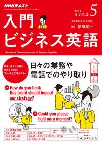 NHKラジオ 入門ビジネス英語 2018年5月号[雑誌]【電子書籍】