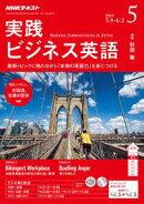 NHKラジオ 実践ビジネス英語 2018年5月号[雑誌]