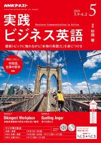 NHKラジオ 実践ビジネス英語 2018年5月号[雑誌]【電子書籍】