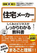 図解即戦力 住宅メーカーのしくみとビジネスがこれ1 冊でしっかりわかる教科書