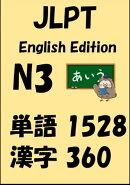 JLPT(日本語能力試験)N3:単語(vocabulary)漢字(kanji)Free list