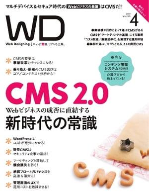 Web Designing 2019年4月号【電子書籍】