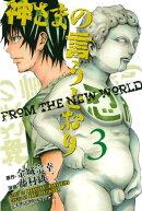 神さまの言うとおり FROM THE NEW WORLD