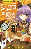ショコラの魔法(6)~fruity flavor~