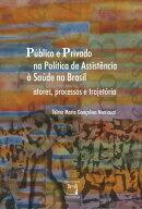Público e privado na política de assistência à saúde no Brasil