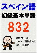 [単語リストDL付]スペイン語初級基本単語832(DELE A1・A2、検定 6 級・ 5 級対応)