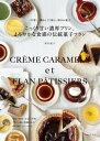 こっくり甘い濃厚プリン、まろやかな食感の伝統菓子フラン【電子書籍】[ 高石紀子 ]