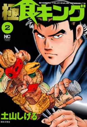 極食キング 2【電子書籍】