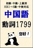 [単語リストDL付]中国語単語:動詞1799語初級、中級、上級別(HSK1〜6級・中検対応)