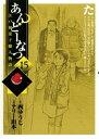 あんどーなつ 江戸和菓子職人物語(15)【電子書籍】[ 西ゆうじ ]