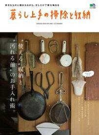 暮らし上手の掃除と収納【電子書籍】