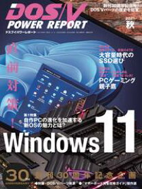 DOS/V POWER REPORT 2021年秋号【電子書籍】[ DOS/V POWER REPORT編集部 ]