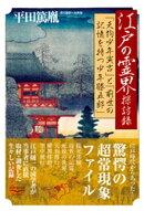 江戸の霊界探訪録