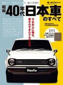 ニューモデル速報 歴代シリーズ 昭和40年代 日本車のすべて