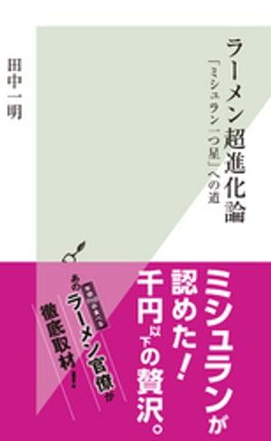 ラーメン超進化論〜「ミシュラン一つ星」への道〜【電子書籍】[ 田中一明 ]