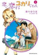 恋に恋するユカリちゃん(2)