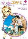 恋に恋するユカリちゃん(2)【電子書籍】[ 寿々ゆうま ]