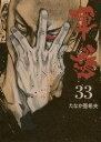 軍鶏33巻【電子書籍】[ 橋本以蔵 ]