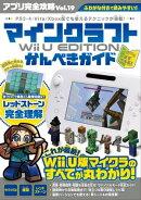 アプリ完全攻略 Vol.19(マインクラフト Wii U EDITION かんぺきガイド)