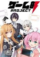 ゲーム部プロジェクト【単話版】 2話