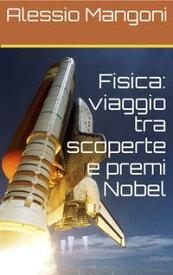 Fisica: viaggio tra scoperte e premi Nobel【電子書籍】[ Alessio Mangoni ]