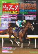 週刊競馬ブック2018年10月29日発売号