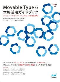 Movable Type 6 本格活用ガイドブック【電子書籍】[ 奥脇 知宏 ]