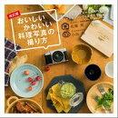おいしいかわいい料理写真の撮り方 改訂版