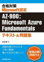 合格対策Microsoft認定AZ-900:Microsoft Azure Fundamentalsテキスト&問題集【電子書籍】[ 吉田薫 ]