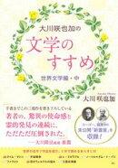 大川咲也加の文学のすすめ〜世界文学編・中〜