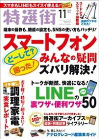 特選街 2020年11月号【電子書籍】