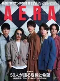 AERA 2020.5.4-11【電子書籍】