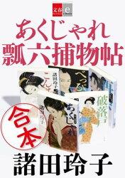 合本 あくじゃれ瓢六捕物帖【文春e-Books】