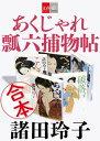 合本 あくじゃれ瓢六捕物帖【文春e-Books】【電子書籍】[ 諸田玲子 ]