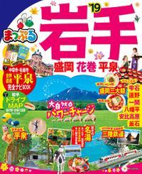 まっぷる 岩手 盛岡・花巻・平泉'19