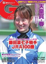 週刊Gallop 2020年5月3日号【電子書籍】