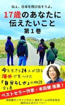 ねぇ、日本を飛び出そうよ。17歳のあなたに伝えたいこと(1)