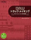 DAWトラック・メイキング