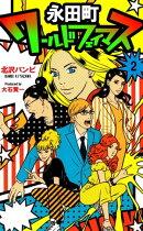 永田町ワールドフェイマス2