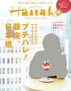 Hanako (ハナコ) 2017年 4月13日号 No.1130 [プチハレ!銀座、日本橋。]【電子書籍】[ Hanako編集部 ]