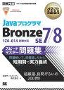オラクル認定資格教科書 Javaプログラマ Bronze SE 7/8 スピードマスター問題集【電子書籍】[ 日本サード・パーティ株…