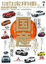 月刊自家用車 2017年 07月号【電子書籍】[ 月刊自家用車編集部 ]